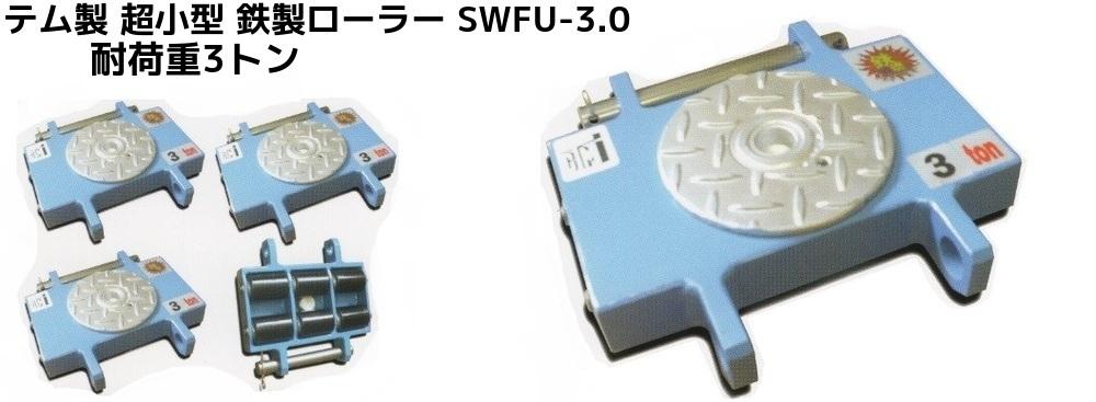 テム製 超小型 鉄製ブルーテムローラー 耐荷重3.0t(トン) SWFU-3.0 1個 操作ハンドル別売「別途送料ご連絡」「キャンセル/変更/返品不可」