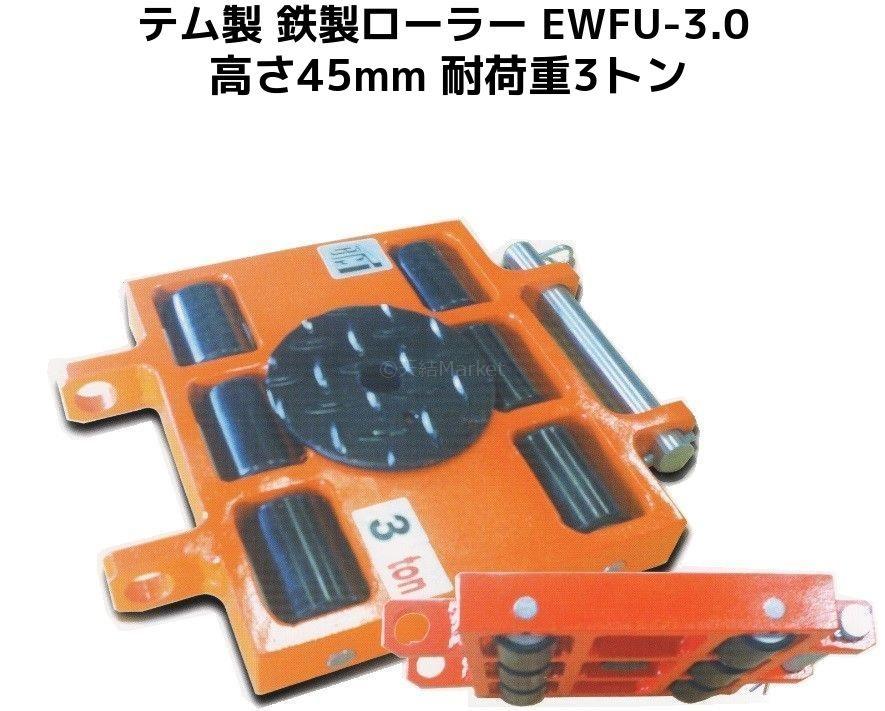 テム製 超低床式 鉄溶接テムローラー スチールローラー 耐荷重3.0t(トン) EWFU-3.0 高さ45mm 1個 鉄製 操作ハンドル別売「別途送料ご連絡」「キャンセル/変更/返品不可」