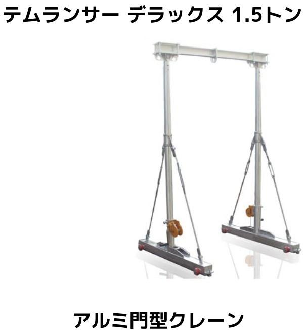 テム製 ランサー1.5トン DXデラックス アルミ合金 H鋼シングル 分解式ワイヤー アルミ門型シリーズ「別途送料ご連絡」「キャンセル/変更/返品不可」