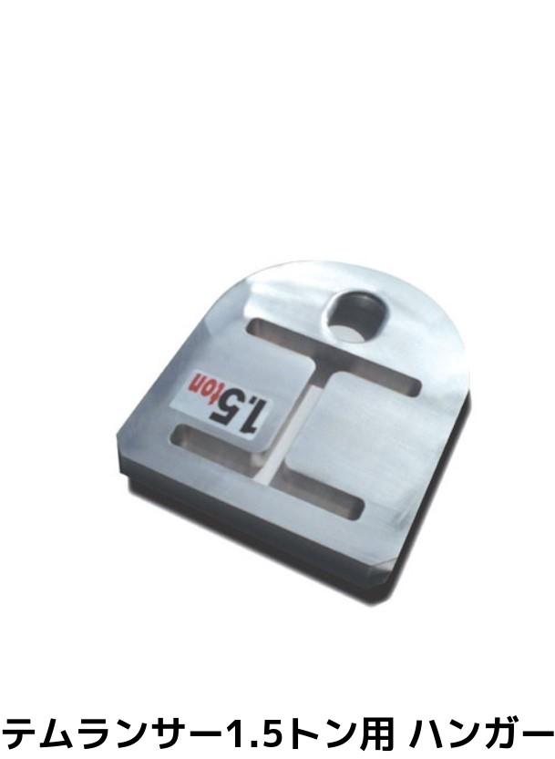テム製 ランサー専用 1.5ton用ハンガー ジュラルミン製 H鋼にはめ込むパーツ アルミ門型シリーズ「別途送料ご連絡」「キャンセル/変更/返品不可」