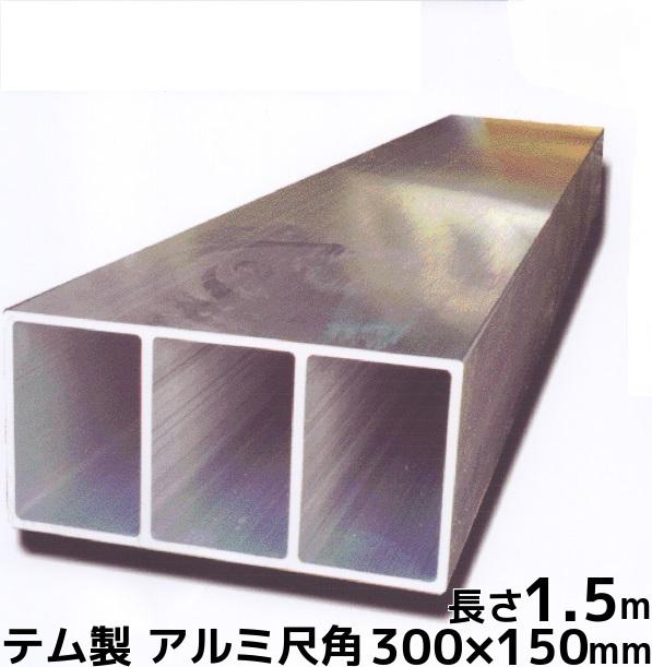 テム製 軽合金 アルミ尺角 300mm×150mm×6mm 長さ1500mm(1.5m) 特殊強力アルミニウム合金製 アルミ合金 アルミ五平シリーズ「別途送料ご連絡」「キャンセル/変更/返品不可」