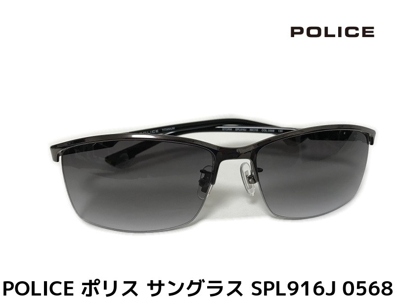 2019年モデル 国内正規品 POLICE ポリス サングラス SPL916J 0568 新作 チタンフレーム グレー ナイロール ハーフリム STORM