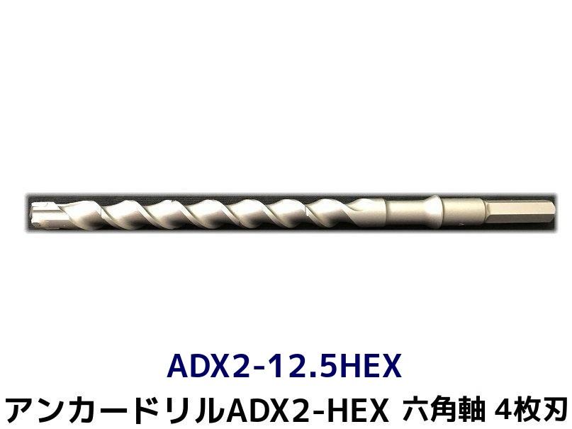 アンカードリル 六角軸 ハンマードリル用 ADX2-HEX ADX2-12.5HEX 1本 サービス 六角軸ドリル 取寄せ品 信頼 ドリルビット 4枚刃 全長280mm