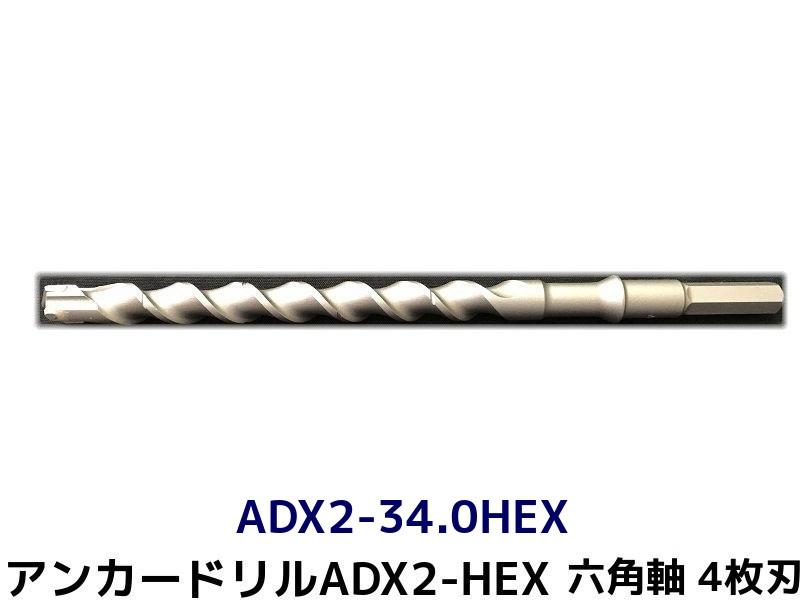 アンカードリル ADX2-HEX(六角軸)ハンマードリル用 ADX2-34.0HEX 1本 全長320mm 4枚刃 六角軸ドリル ドリルビット アンカードリル「取寄せ品」