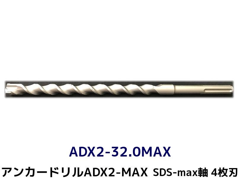 アンカードリル ADX2-MAX(SDS-max軸)ハンマードリル用 ADX2-32.0MAX 1本 全長350mm 4枚刃 SDS-max軸ドリル ドリルビット アンカードリル「取寄せ品」