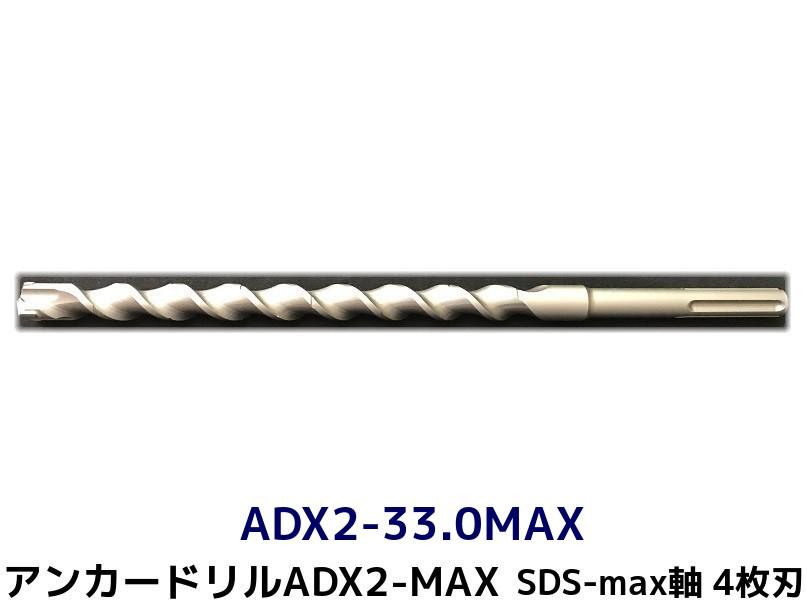 アンカードリル ADX2-MAX(SDS-max軸)ハンマードリル用 ADX2-33.0MAX 1本 全長350mm 4枚刃 SDS-max軸ドリル ドリルビット アンカードリル「取寄せ品」