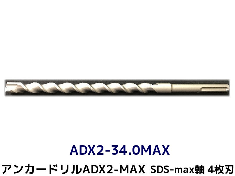 アンカードリル ADX2-MAX(SDS-max軸)ハンマードリル用 ADX2-34.0MAX 1本 全長350mm 4枚刃 SDS-max軸ドリル ドリルビット アンカードリル「取寄せ品」