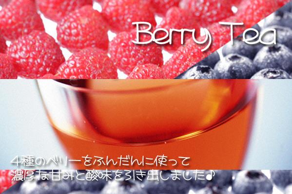 さわやかな酸味を持つラズベリーをベースにストロベリー ブルーベリー カシスをふんだんに使用したさわやかな香りと甘みのフルーツティーです まさに手放せない癖になる紅茶 紅茶 フルーツティ フォーベリー紅茶 berry ベリー好きはやみつき 高品質 4種のベリー果実がたっぷり 送料無料:メール便 50g 発売モデル tea