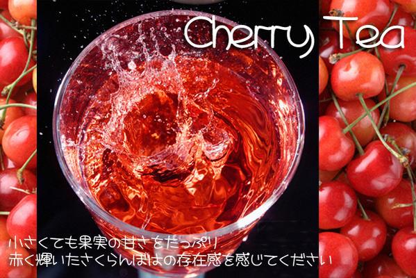 さくらんぼのやさしい甘さと香りがたまらないフルーツティーです まさに極上の一品 紅茶 フルーツティ 佐藤錦さくらんぼ紅茶 珠玉の一粒 WEB限定 cherry tea 送料無料:メール便 訳あり品送料無料 50g