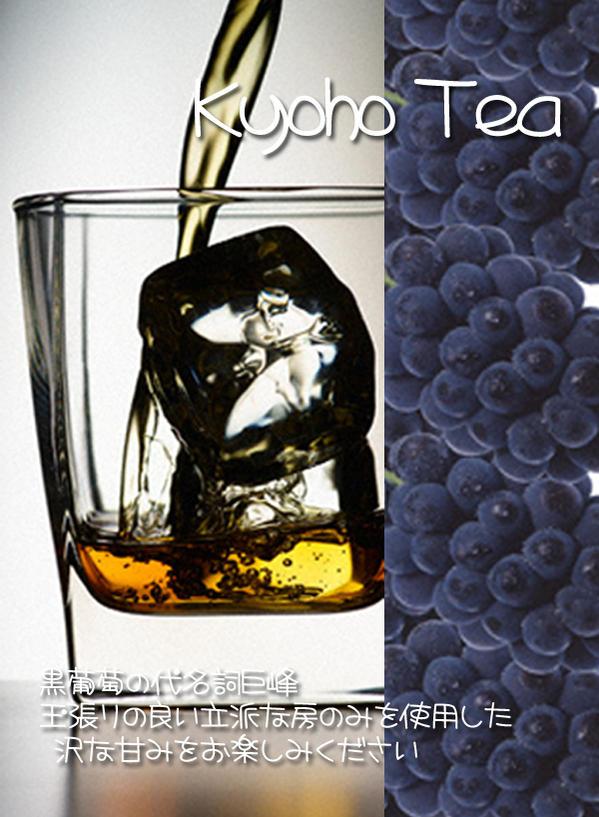 NEW 黒葡萄の代名詞 巨峰 玉張りの良い立派な房のみを使用した濃厚で贅沢な甘みのフルーツティー まさに極上の一品 紅茶 フルーツティ 50g 巨峰紅茶 送料無料:メール便 tea 黒い宝石 激安格安割引情報満載 kyoho