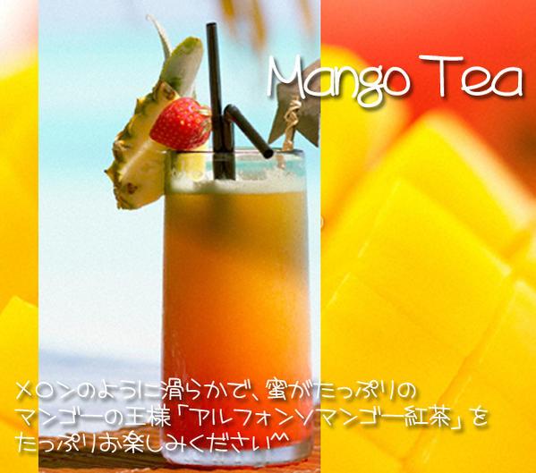 日本メーカー新品 マンゴーの王様 アルフォンソマンゴー の持つ濃厚な香りと甘みのフルーツティーです まさに極上の一品 紅茶 フルーツティ 50g マンゴー紅茶 やみつきになる味わい mango tea モデル着用 注目アイテム 送料無料:メール便