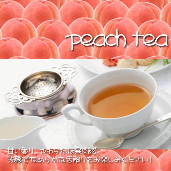 白桃の持つ濃厚な香りと甘みのフルーツティーです まさに極上の一品 紅茶 フルーツティ 白桃紅茶 送料無料:メール便 日本正規品 tea 限定特価 みずみずしく芳醇でなめらかな味わい 50g peach