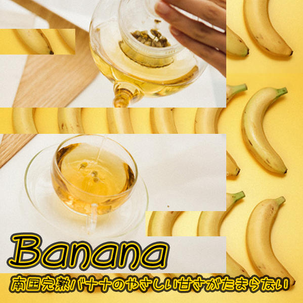 完熟バナナの芳醇な香りと甘さ バナナ好きにはたまらないまさにバナナジュースのよう フルーツなひと時が味わえる極上の一品です 紅茶 フルーツティ 《週末限定タイムセール》 Banana バナナ紅茶 激安価格と即納で通信販売 tea 南国エクアドルの完熟バナナのやさしい甘さ 送料無料:メール便 50g
