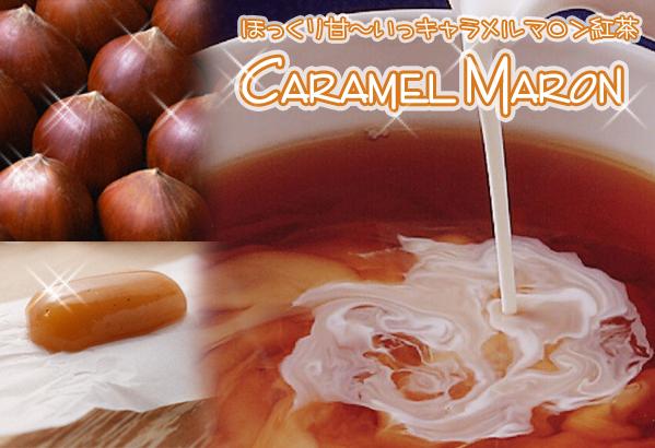 栗とキャラメルのやさしい甘さで至福のひと時が味わえる極上の一品です 紅茶 スイーツティ 驚きの価格が実現 キャラメルマロン紅茶 Caramel 50g 送料無料:メール便 ほっくり甘~い紅茶 情熱セール maron