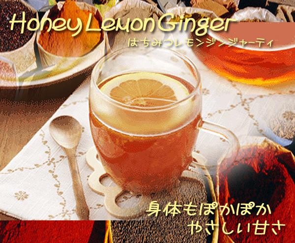 生姜のピリッとしたスパイスの効いた中にもほんのりはちみつの甘さが感じられる とても飲みやすいスパイスティーに仕上がっています スパイスティ はちみつレモンジンジャーティ 新品 50g 極上絶品スパイスティー Lemon Honey 送料無料:メール便 絶品 tea Ginger