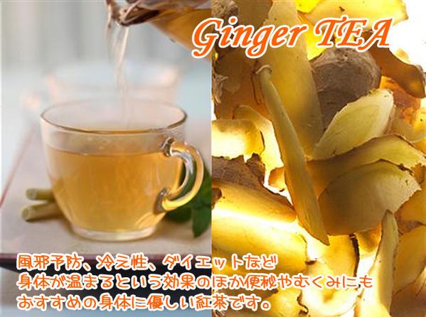 心も身体もポッカポカにしてくれる 身体に優しい紅茶です 紅茶 フルーツティ 評判 しょうが紅茶 Ginger 疲れたときに癒してくれる生姜ジンジャー紅茶 激安価格と即納で通信販売 tea 50g 送料無料:メール便