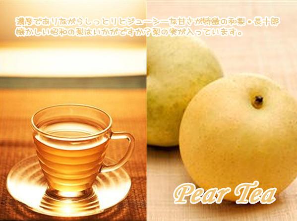 果肉たっぷりジューシーで甘い香りが一日の疲れた気分もすっかり癒してくれる紅茶 紅茶 フルーツティ Pear tea 濃厚でありながらしっとりジューシーな果肉がたっぷり入った絶品 和梨紅茶 送料無料:メール便 梨紅茶 新入荷 流行 50g 限定品