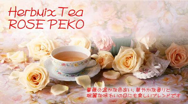 薔薇の温かな色あい 華やかな香りと端麗な味わいの目にも楽しいブレンドです 優雅なひと時にピッタリの紅茶 紅茶 フラワーティ 薔薇ローズ紅茶 正規品送料無料 バラがたっぷり入った薔薇紅茶で優雅な気分RosePeko 超安い 50g 送料無料:メール便