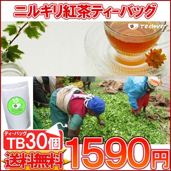 手軽に本格ティータイムが楽しめる香り高いガーデンティーです 紅茶 ティーバッグ メイルオーダー ニルギリ紅茶TB30個入り 舗 ガーデンTB メール便:送料無料