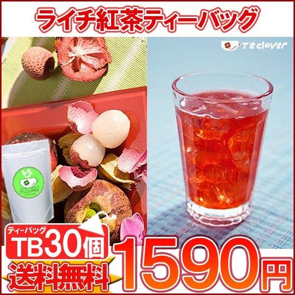 ライチの香りのフルーツティーです 濃厚な甘みはまさに極上の一品 人気上昇中 紅茶 ティーバッグ メール便:送料無料 ライチ紅茶TB30個入り 限定特価 フルーツTB