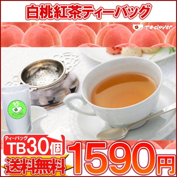 再再販 白桃の香りのフルーツティーです 濃厚な甘みはまさに極上の一品 紅茶 ティーバッグ フルーツTB メール便:送料無料 白桃紅茶TB30個入り 輸入