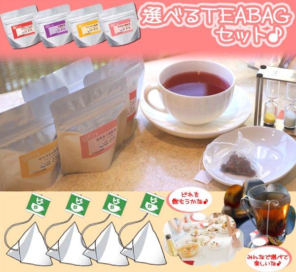 おいしいティーバッグが選べる20個ティ-バッグセット 紅茶 詰め合わせ ティーバッグ 手早く簡単でおいしいティーバッグがたっぷり20個で送料無料 手早く簡単でおいしいティーバッグがたっぷり20個 ◆高品質 メール便:送料無料 選べる20個ティーバッグ 05P06Aug16 HLS_DU 超特価SALE開催