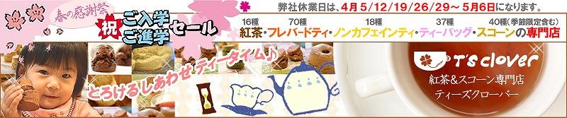 紅茶のお店ティーズクローバー:こだわりの茶園指定の紅茶&チャイ&スコーン専門店です!