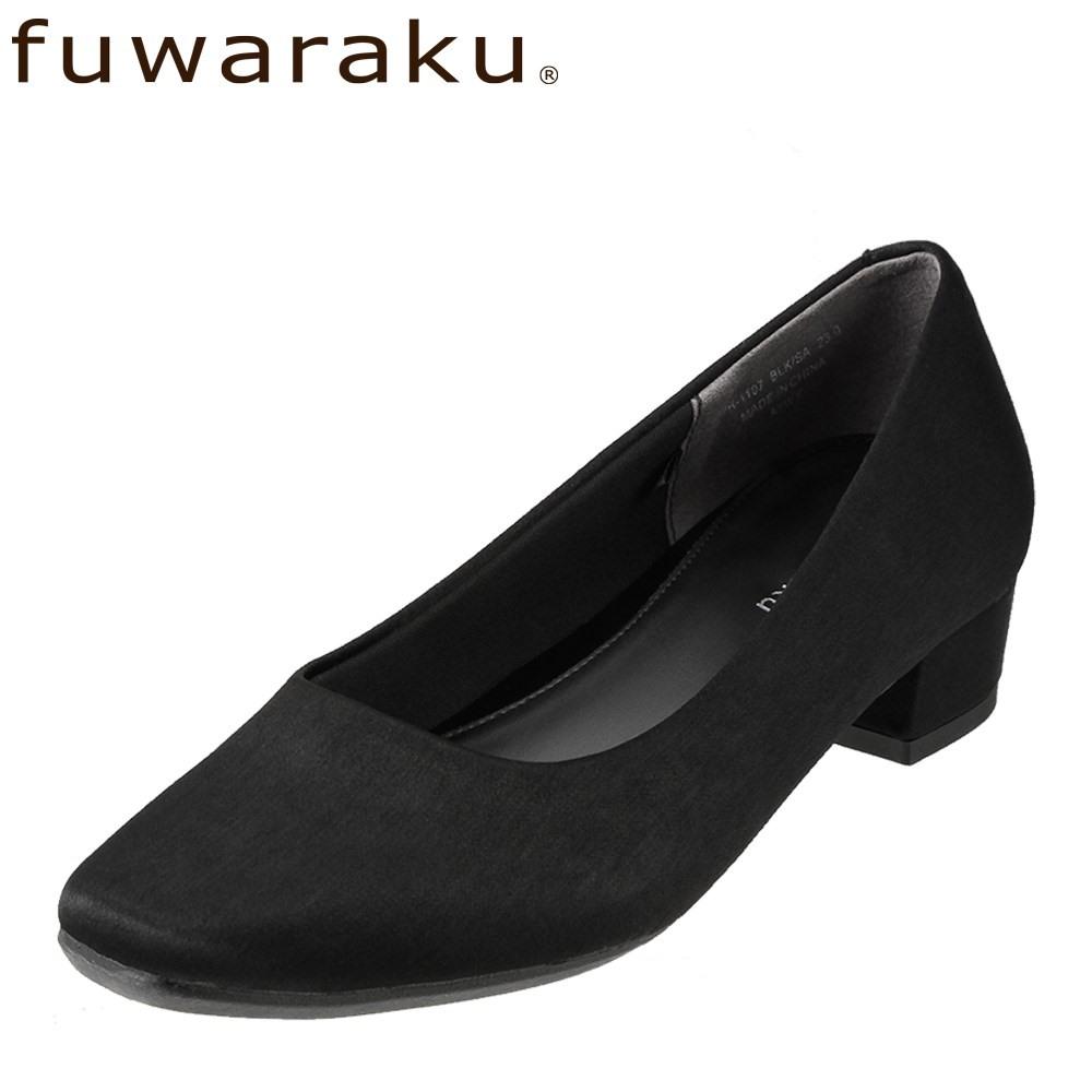 フワラク fuwaraku パンプス FR-1107 レディース靴 靴 シューズ 3E相当 スクエアトゥパンプス 撥水 はっ水 ローヒール 冠婚葬祭 就活 リクルート オフィス 通勤 仕事 大きいサイズ対応 24.5cm 25.0cm 25.5cm ブラックサテン SP