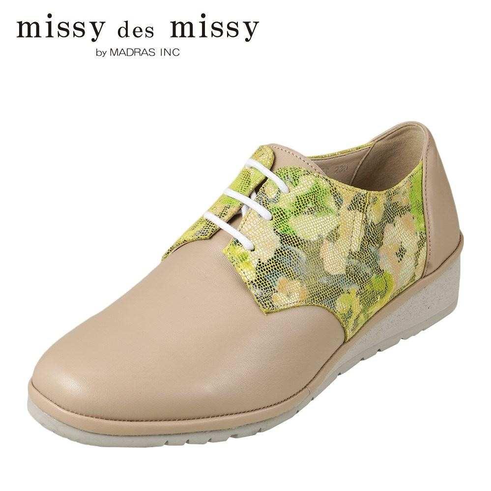 ミッシーマドラス missy madras カジュアルシューズ MMD9652 レディース靴 靴 シューズ 3E相当 レースアップシューズ ウェッジソール 本革 日本製 国産 シンプル おしゃれ カジュアル ベージュ SP