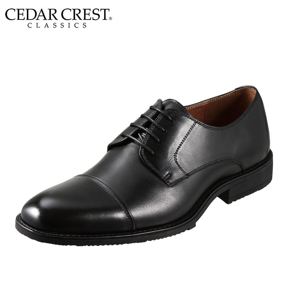 セダークレスト CEDAR CREST CC-1811 メンズ靴 3E相当 ビジネスシューズ ストレートチップ 滑りにくい ブラック SP
