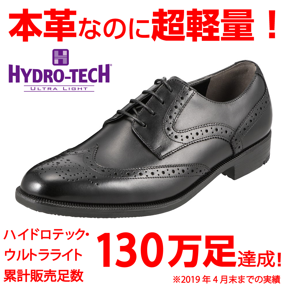 【通販限定販売】[ハイドロテック ウルトラライト] HYDRO TECH HD1307 メンズ | ドレスシューズ ビジネス | ウィングチップ レースアップ 黒 | 本革 軽量 | 大きいサイズ 対応 28.0cm | ブラック TSRC