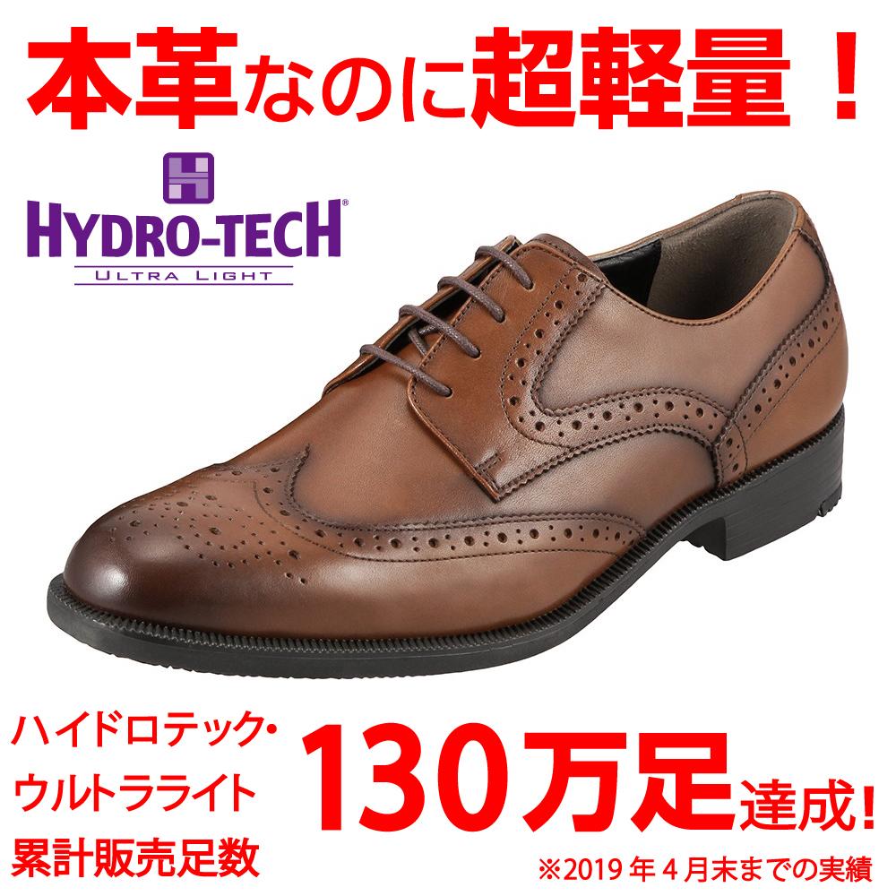 【通販限定販売】[ハイドロテック ウルトラライト] HYDRO TECH HD1307 メンズ | ドレスシューズ ビジネス | ウィングチップ レースアップ | 本革 軽量 | 大きいサイズ 対応 28.0cm | ダークブラウン TSRC
