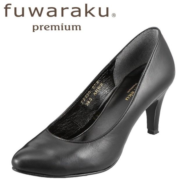[フワラク プレミアム] fuwaraku premium FR-510 レディース | ポインテッドトゥパンプス 黒 | 本革 日本製 国産 | 低反発インソール 美脚 | 通勤 オフィス | ブラック TSRC