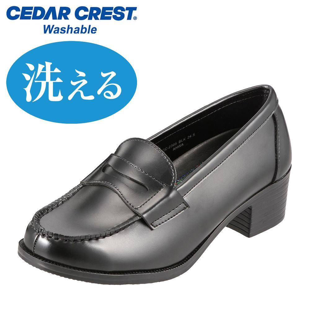 [セダークレスト ウォッシャブル] CEDAR CREST CC-2305 レディース | スクールローファー | 洗えるローファー | 速乾 丸洗い | ヒールアップ | ブラック TSRC