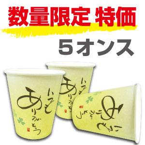 激安特価品 1個あたり1.8円で販売中 ありがとう紙コップ5オンス 3000個 35%OFF コールド用 国内即発送 150cc