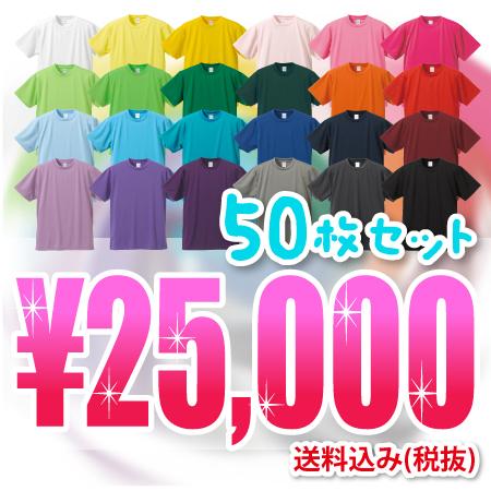 【限定SALE】UnitedAthle | 5900-01 4.1オンス ドライアスレチックTシャツ 50枚組セット!
