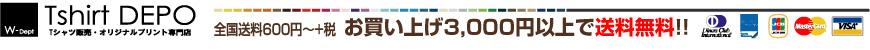 Tシャツデポ:【激安TシャツのTシャツデポ】卸価格でセール中!!!