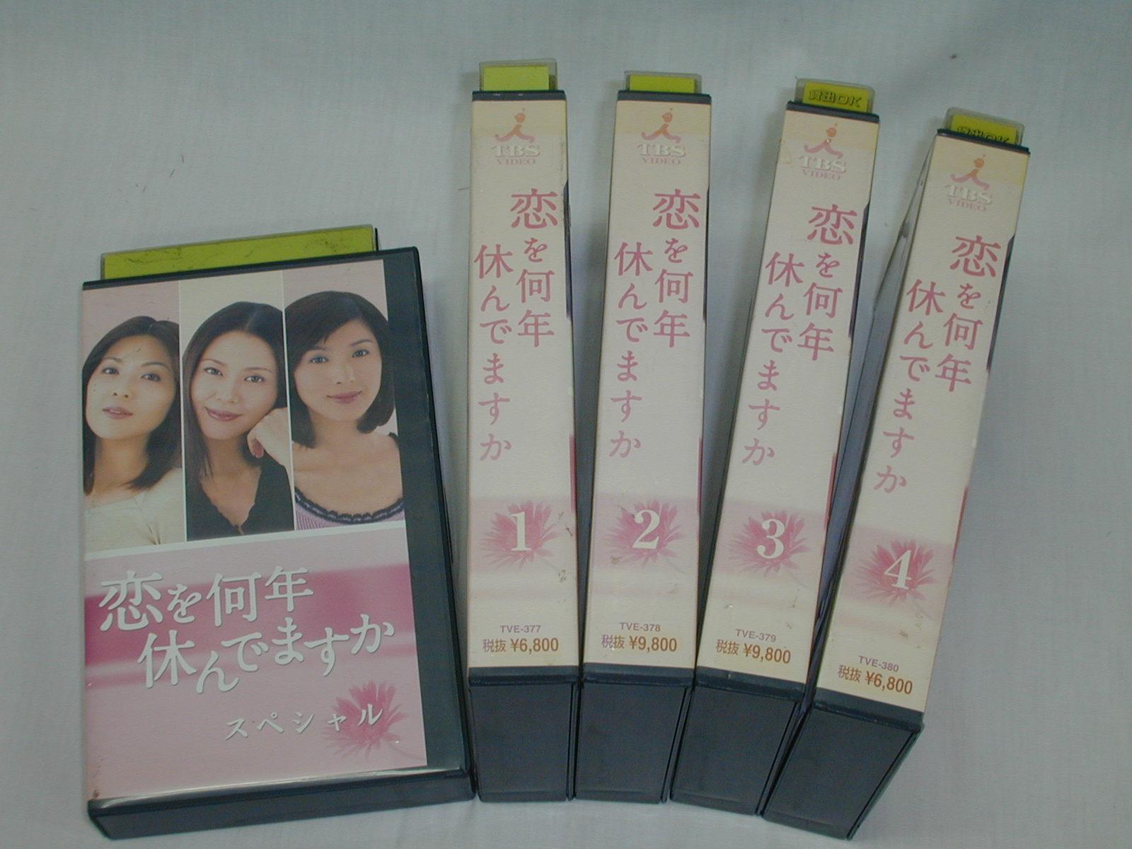 (ビデオ)TBS 恋を何年 休んでいますか 4巻とスペシャル1巻