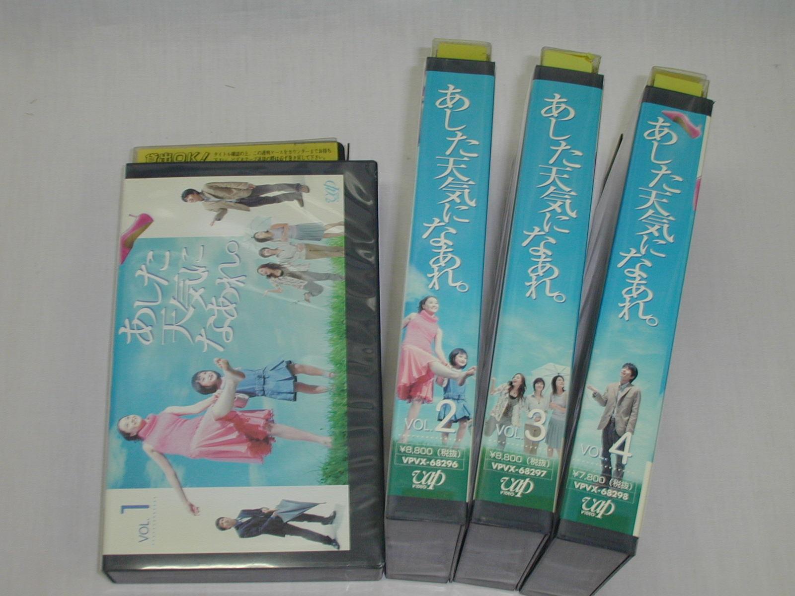 (ビデオ)日本テレビ あした天気になあれ。 全4巻