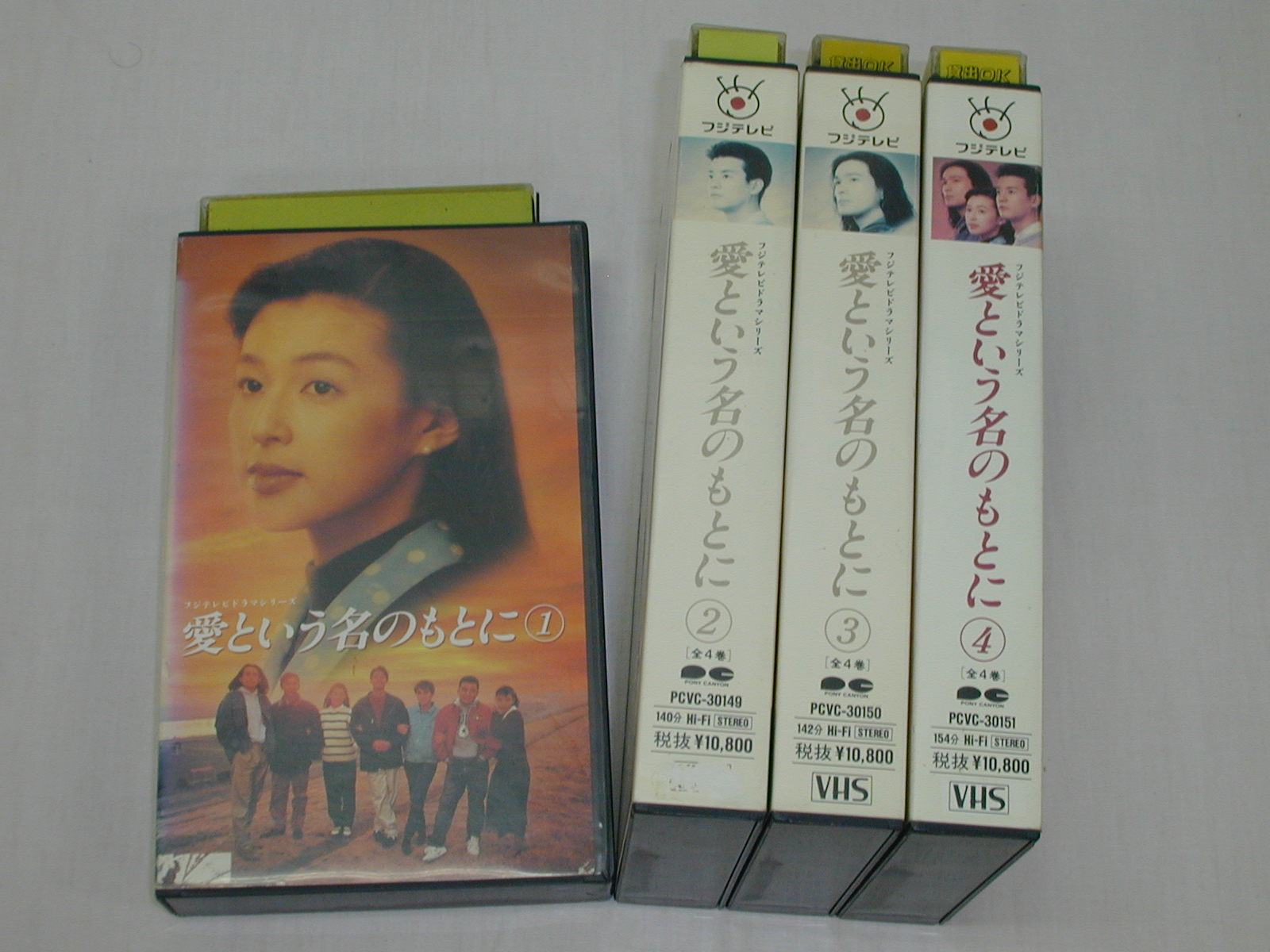 (ビデオ)フジテレビドラマシリーズ 愛という名のもとに 全4巻セット