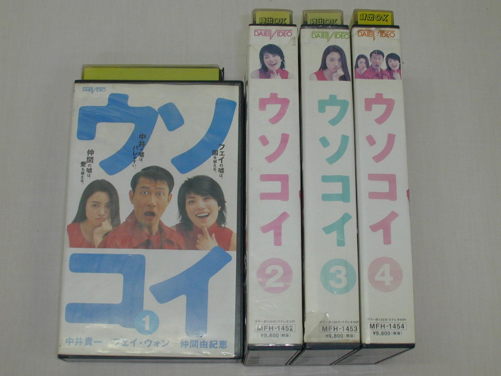 (ビデオ)関西テレビ ウソコイ 全4巻セット