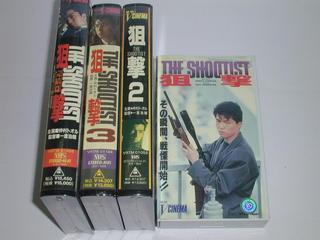 (ビデオ)狙撃、狙撃2、狙撃3、狙撃完結編 全4巻セット