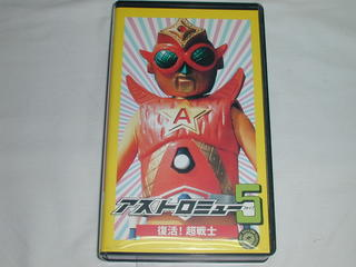 (VHS video) Astro Mu 5 resurrection! Ultra Warrior