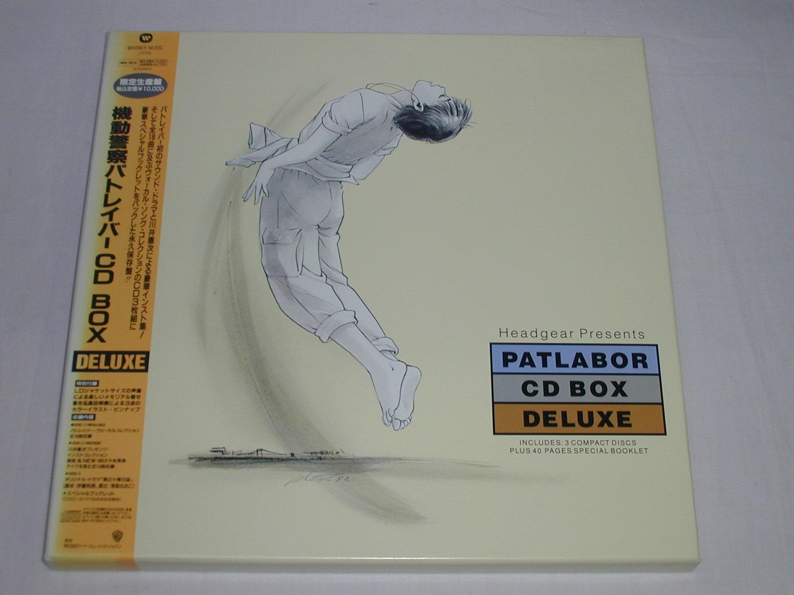 (CD)機動警察パトレイバー CD BOX