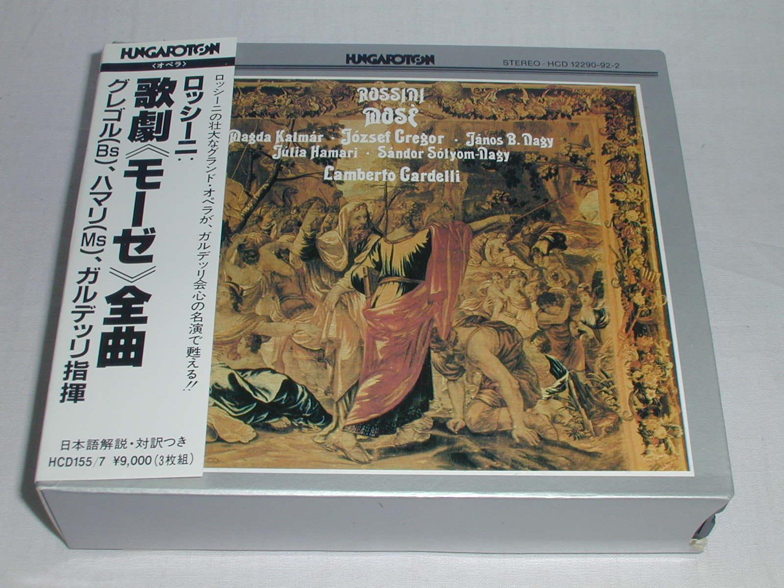 (CD) ロッシーニ:歌劇「モーゼ」 全4幕/ガルデッリ <3枚組>