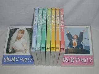 (DVD)銭湯の娘!? 全9巻セット
