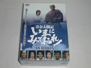 (DVD)青春太閤記 いまにみておれ! DVD-BOX (新品未開封)