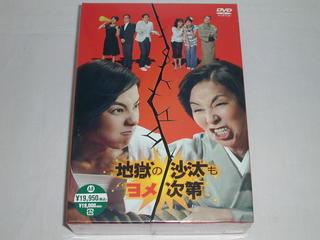 (DVD)地獄の沙汰もヨメ次第 DVD-BOX (新品未開封)