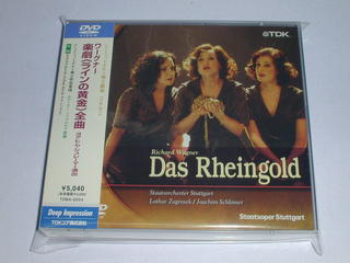 DVD ワーグナー 楽劇《ラインの黄金》 中古 シュレーマー演出 高級 全国一律送料無料 ヨアヒム