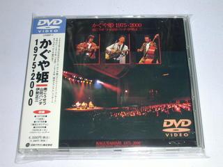 (DVD)かぐや姫 1975-2000【中古】SS10P03mar13